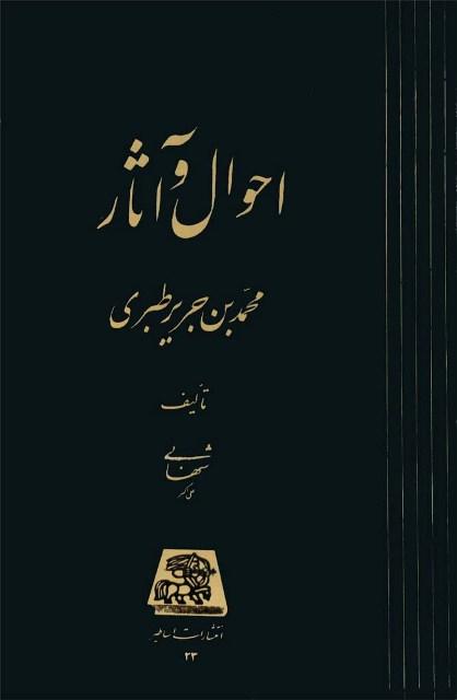 احوال و آثار محمد بن جریر طبری