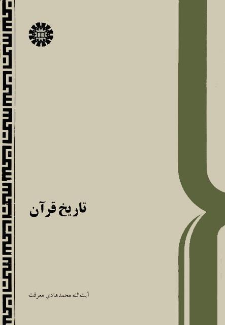 تاریخ قرآن