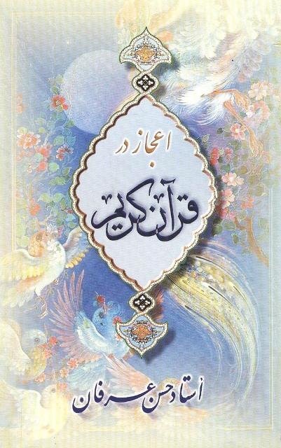 شیوه های اعجاز قرآن