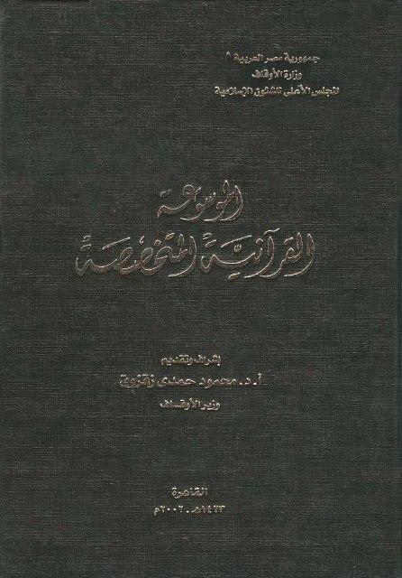 الموسوعة القرآنیة المتخصصة
