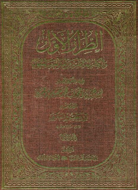 الطراز الأول و الکناز لما علیه من لغة العرب المعول
