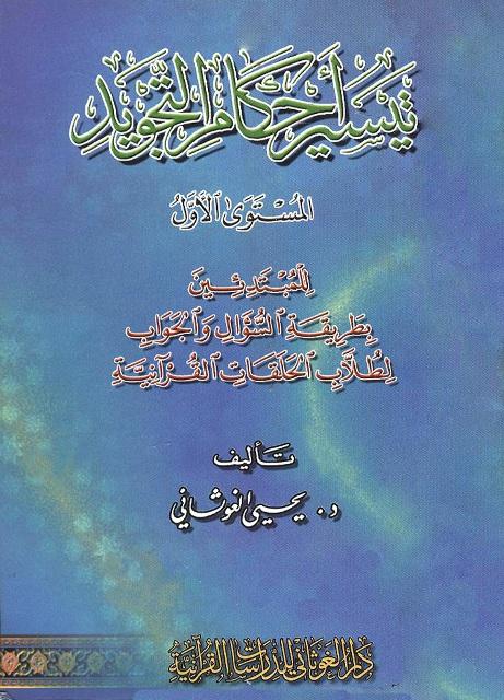 تیسیر احکام التجوید