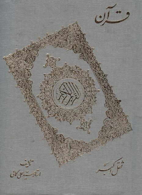 قرآن ثقل اکبر