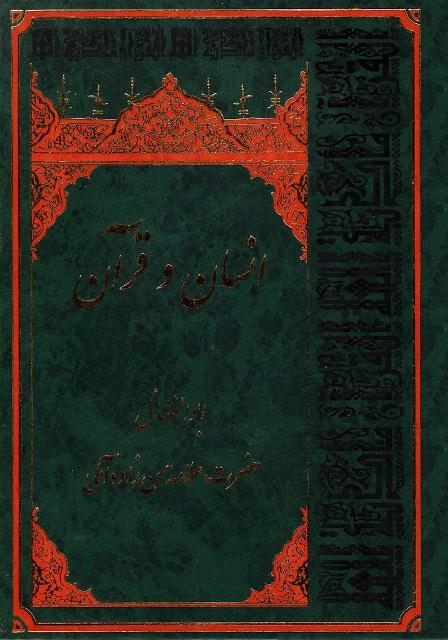 انسان و قرآن