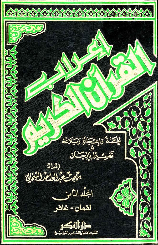 إعراب القرآن الکریم