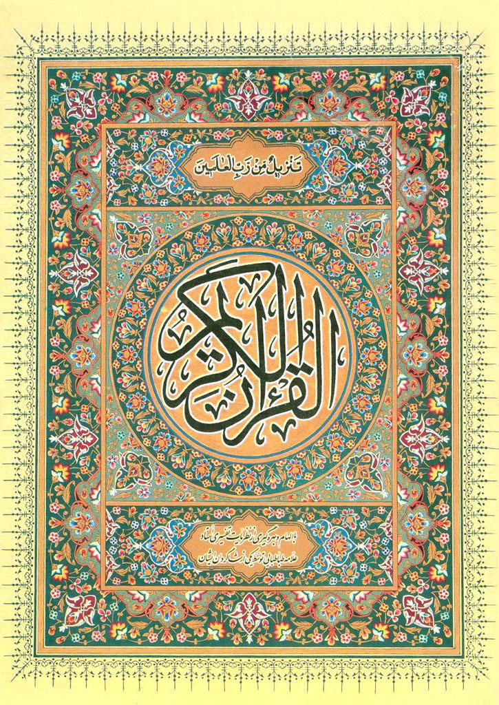 القرآن الکریم (ترجمه با الهام از نظریات علامه طباطبائی)