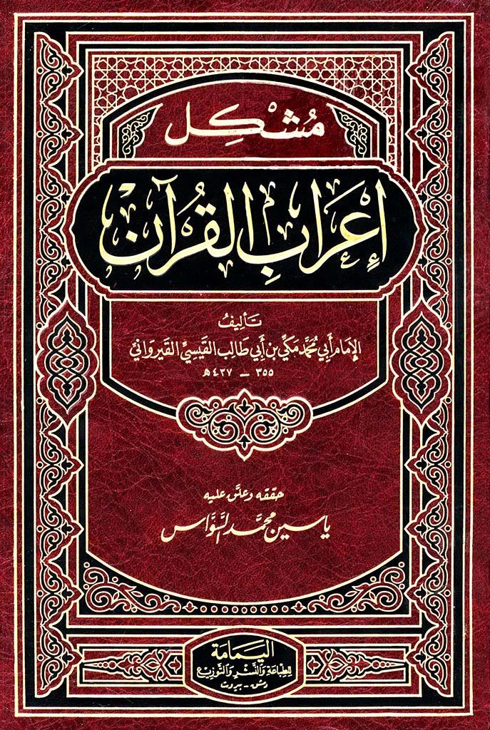مشکل إعراب القرآن