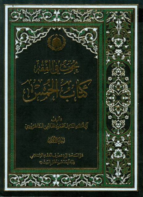 کتاب الخمس (هاشمی شاهرودی)