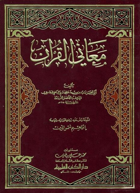 معاني القرآن