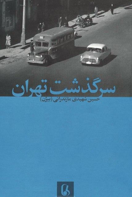 سرگذشت تهران