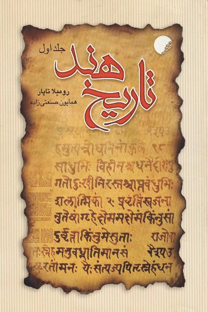 تاریخ هند
