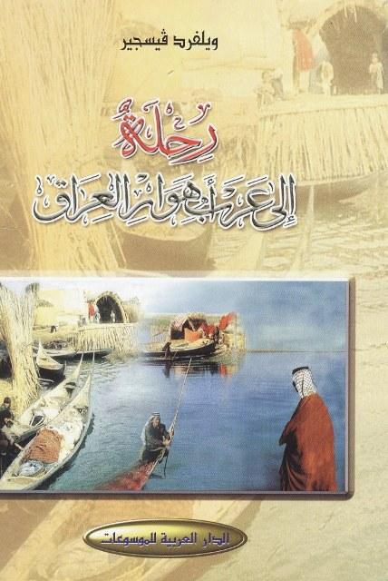 رحلة إلی عرب أهوار العراق
