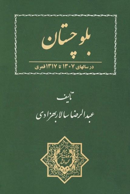 بلوچستان در سالهای 1307 تا 1317 قمری