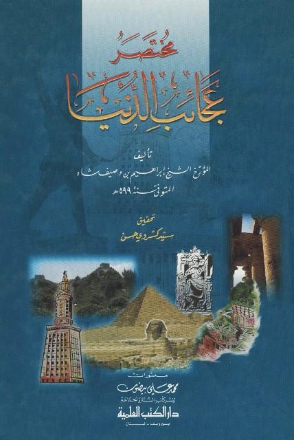 مختصر عجائب الدنیا