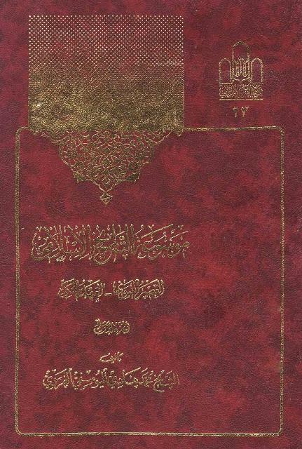 موسوعة التاريخ الإسلامي
