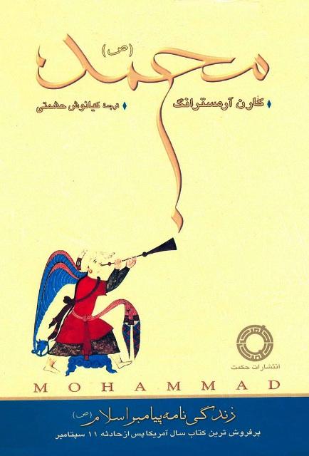 محمد زندگی نامه پیامبر اسلام صلی الله علیه و آله و سلم