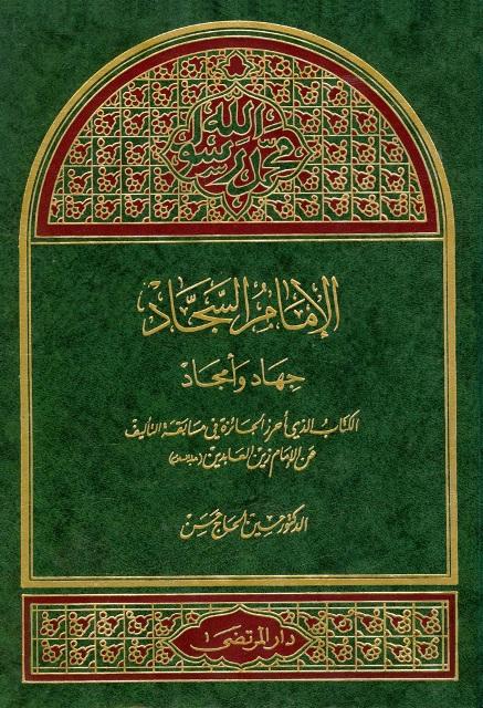 الإمام السجاد جهاد و أمجاد