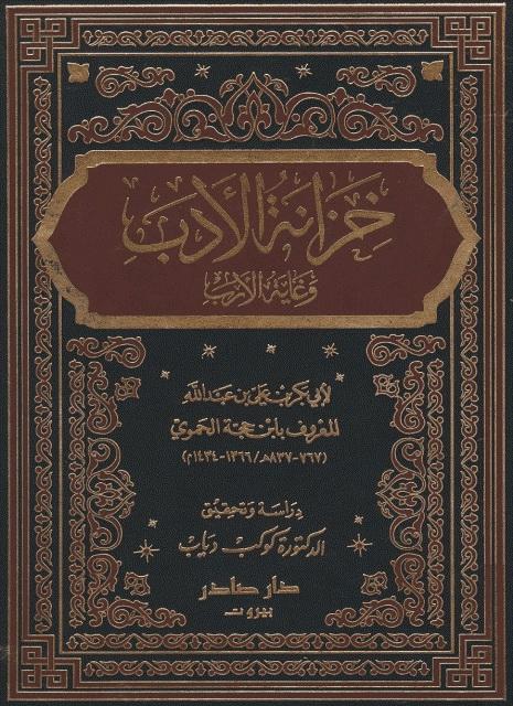 خزانة الأدب و غایة الأرب