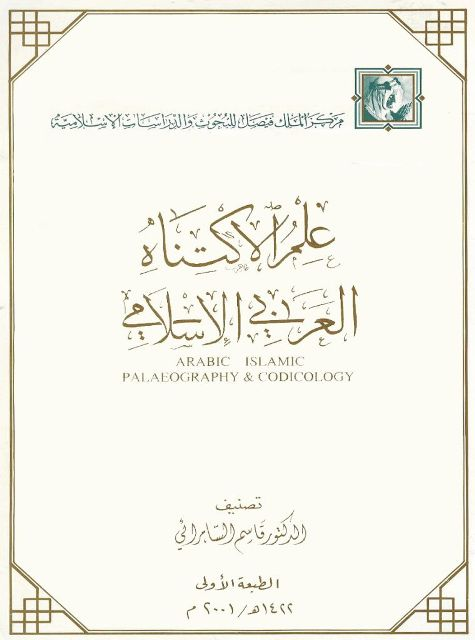 علم الاکتناة العربي الإسلامي