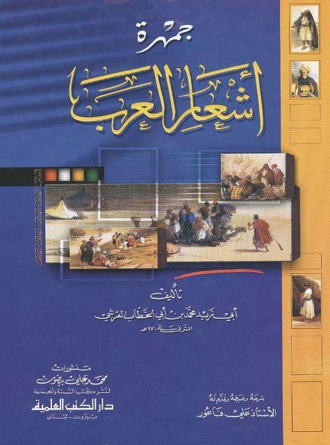 جمهرة أشعار العرب
