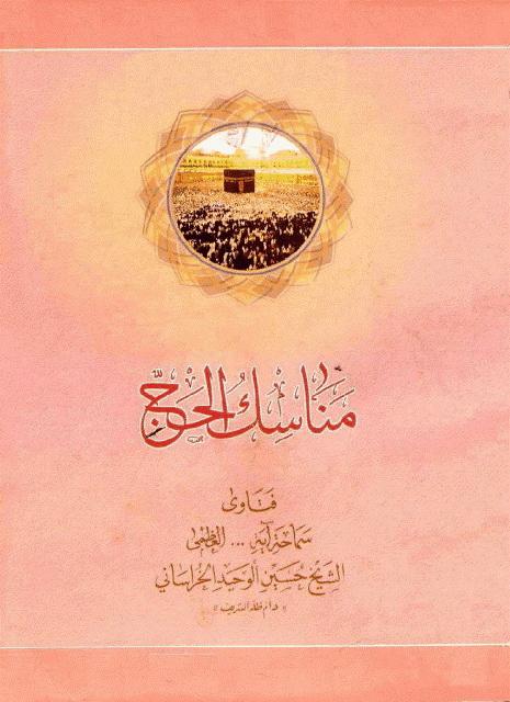 مناسک الحج (للوحید الخراسانی)