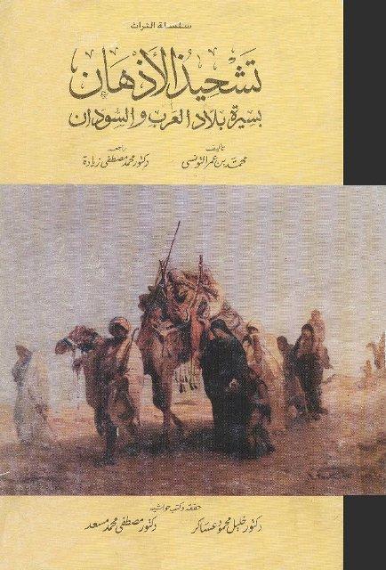 تشحیذ الأذهان بسیرة بلاد العرب و السودان