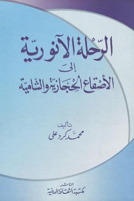 الرحلة الآنوریة إلی الأصقاع الحجازیة و الشامیة