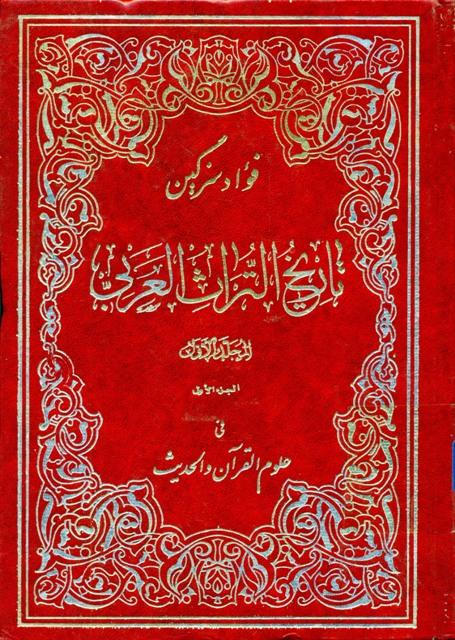 تاريخ التراث العربي