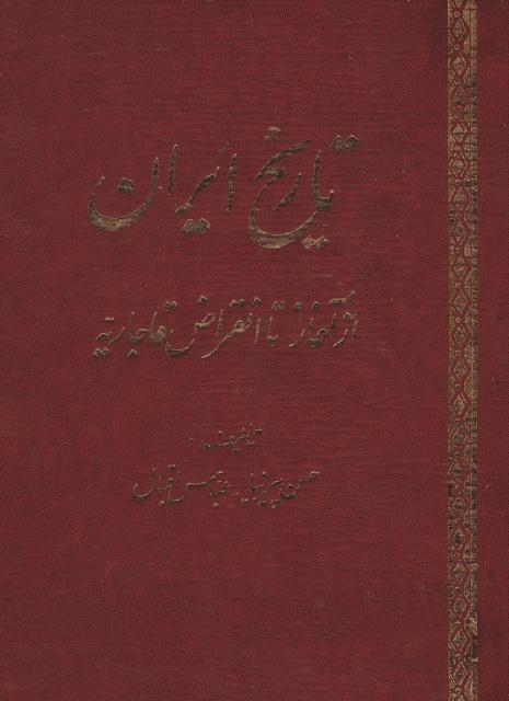 تاریخ ایران از آغاز تا انقراض سلسله قاجاریه