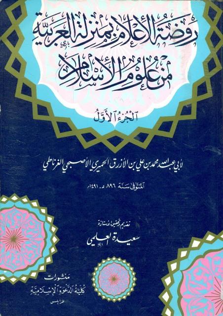 روضة الأعلام بمنزلة العربیة من علوم الإسلام