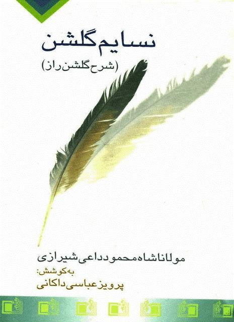 نسایم گلشن ( شرح گلشن راز شیخ محمود شبستری )