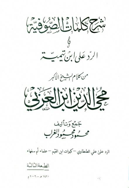 الرد علی ابن تیمیه من كلام الشیخ الاكبر محی الدین ابن العربی