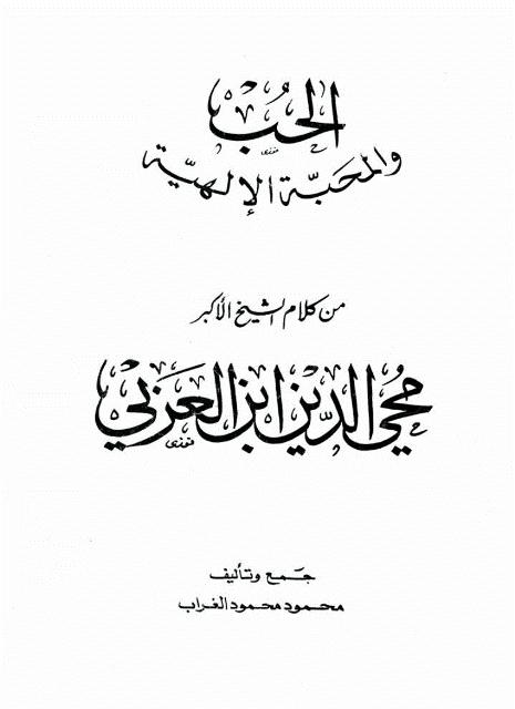 الحب و المحبة الإلهية من كلام الشيخ الأكبر محيى الدين ابن العربى