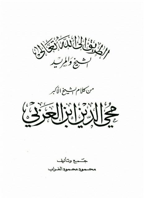 الطریق الی الله تعالی: الشیخ و المرید من كلام الشیخ الاكبر