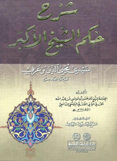 شرح حکم الشیخ الاکبر سیدی محیی الدین بن عربی قدس الله سره