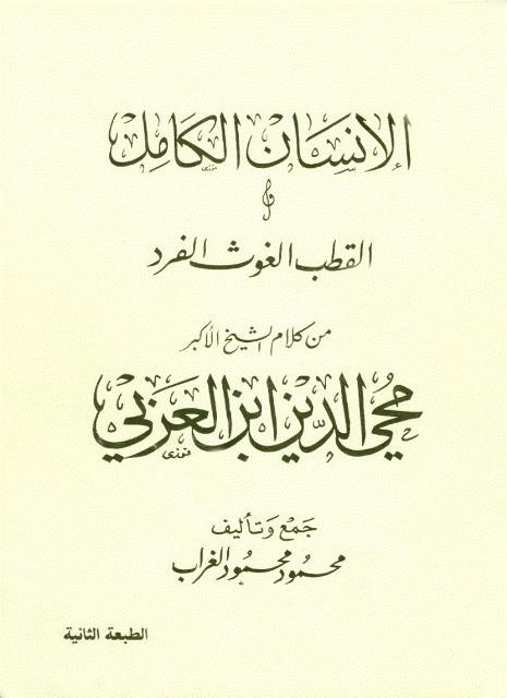 الانسان الکامل من کلام شیخ الاکبر