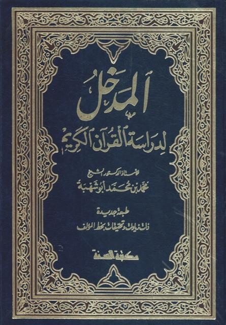 المدخل لدراسه القرآن الکریم