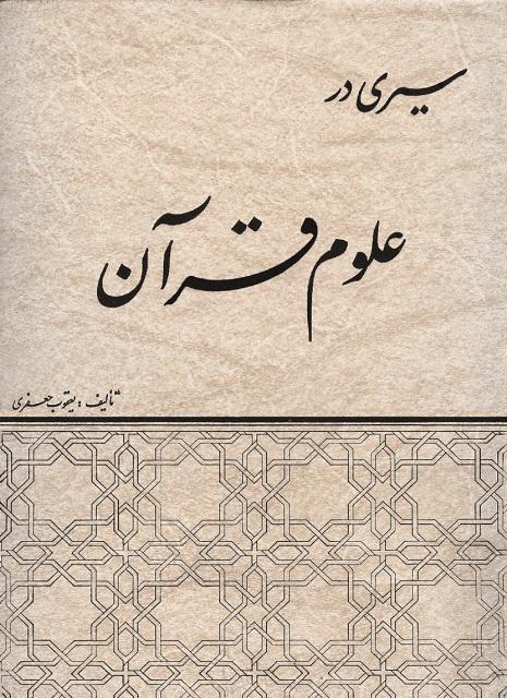 سیری در علوم قرآن