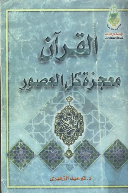 القرآن معجزه کل العصور