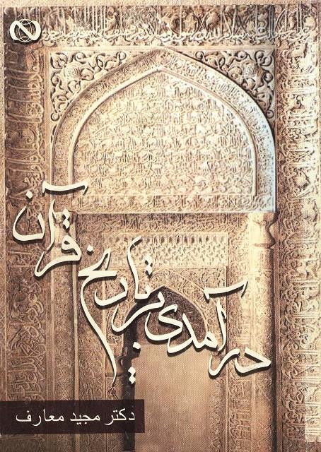 در آمدی بر تاریخ قرآن