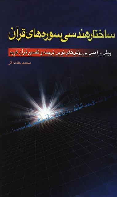 ساختار هندسی سوره های قرآن