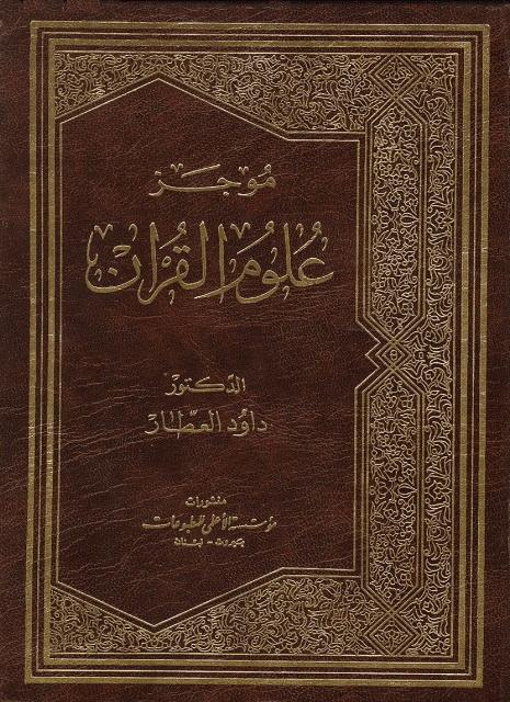 موجز علوم القرآن