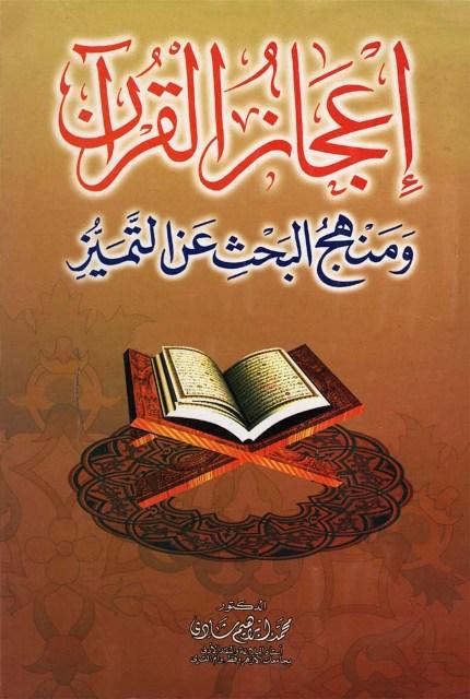 اعجاز القرآن و منهج البحث عن التمیز