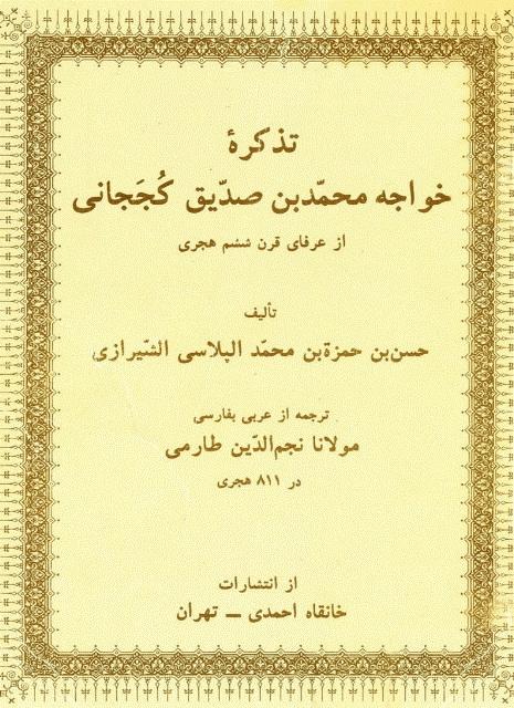 تذکره خواجه محمد بن صدیق کججانی