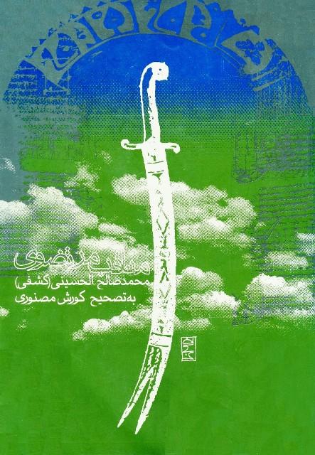 مناقب مرتضوی: در مناقب شاه اولیا، امیر المؤمنین علی مرتضی علیه السلام