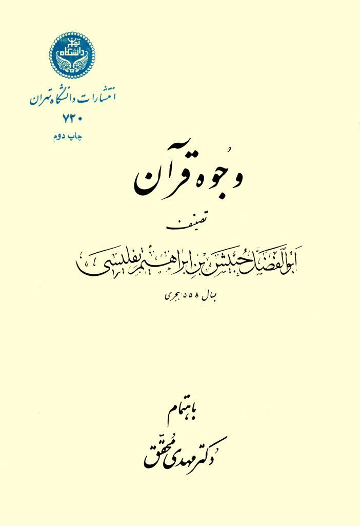 وجوه قرآن
