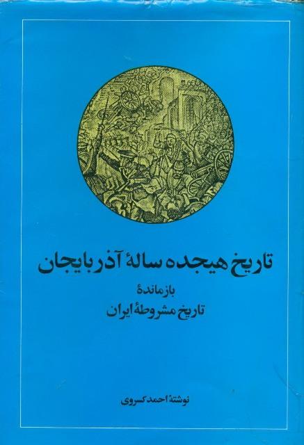 تاریخ هیجده ساله آذربایجان: بازمانده تاریخ مشروطه ایران