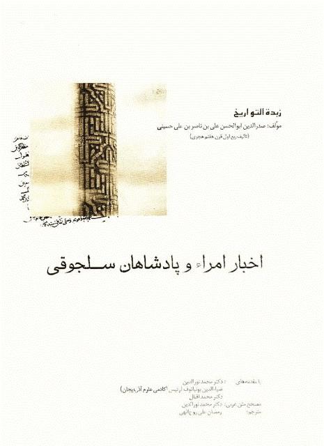 زبدة التواریخ: اخبار امراء و پادشاهان سلجوقی (صدرالدین حسینی)