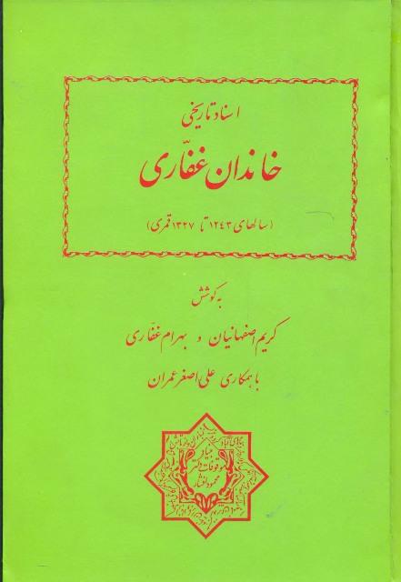 اسناد تاریخی خاندان غفاری