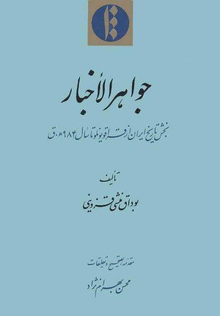 جواهر الأخبار: بخش تاریخ ایران از قراقویونلو تا سال 984 هـ.ق